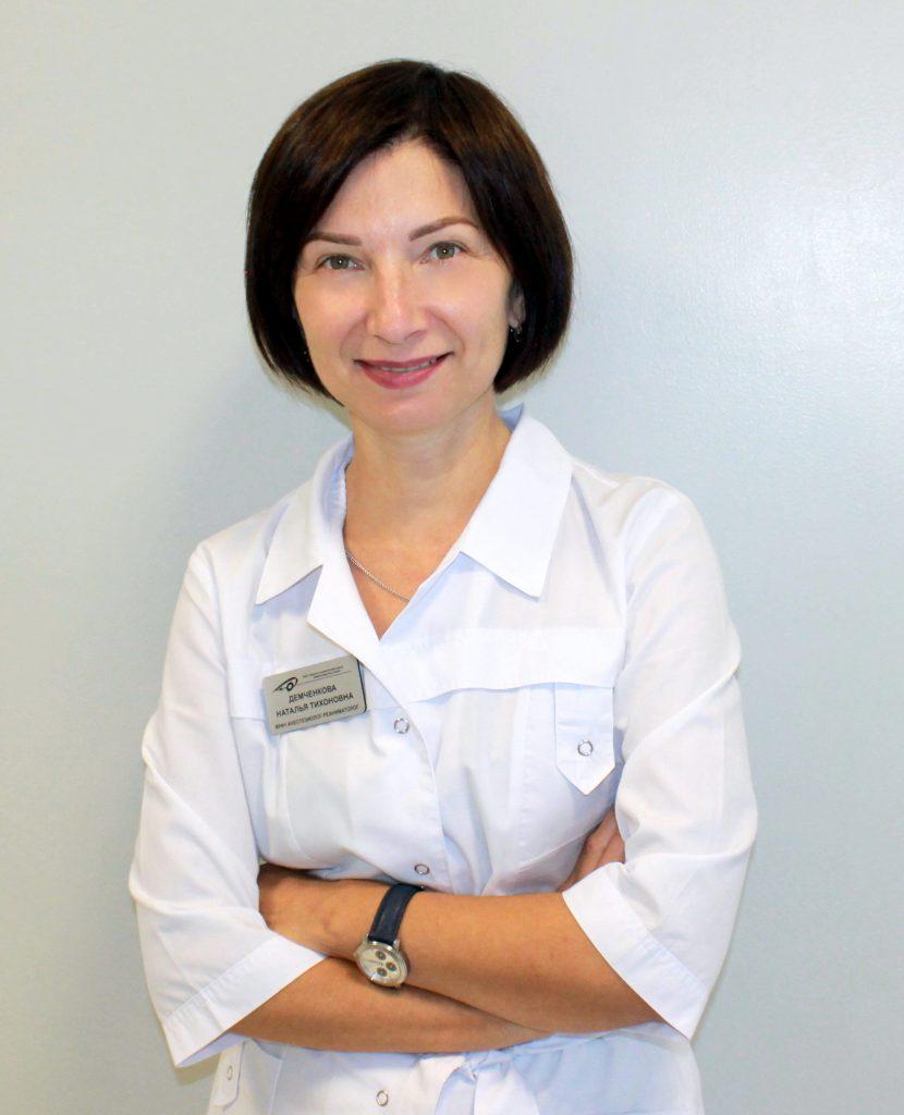 Демченкова Наталья Тихоновна, врач анестезиолог-реаниматолог