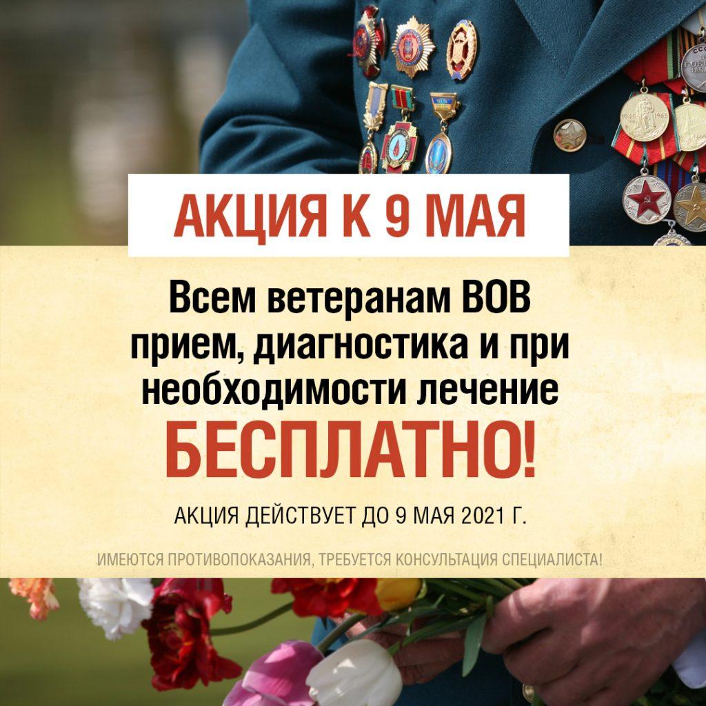 Акция к 9 мая! Ветеранам ВОВ — приём, диагностика и лечение бесплатно!